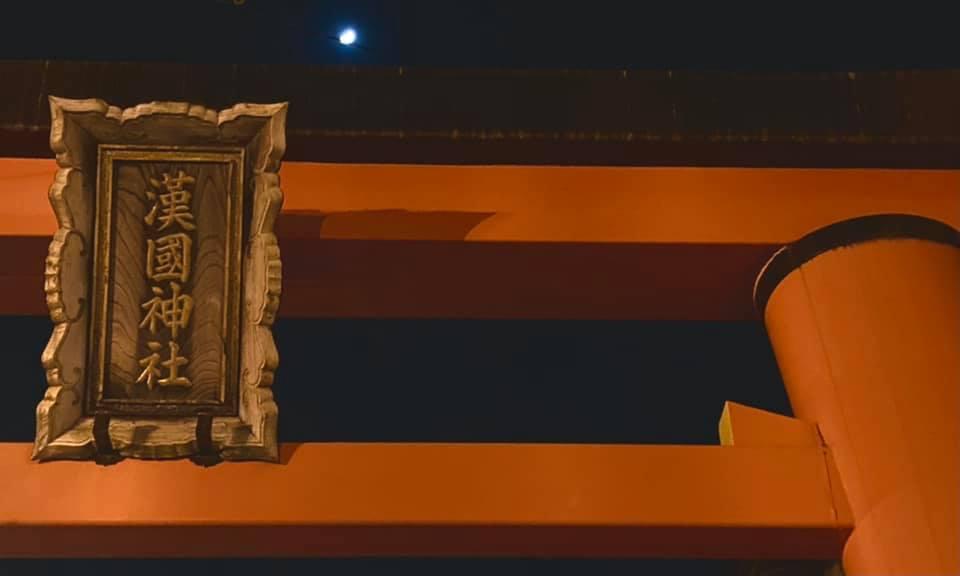 藤浪之花者盛尓成来平城京乎御念八君 藤波の花は盛りになりにけり平城の京を思ほすや君 大伴四綱 小野老  あをによし奈良の都は咲く花のにほうがごとく今盛りなり 三諸就 三輪山見者隠口乃始瀬之桧原所念鴨 三諸つく三輪山見れば隠口の泊瀬の桧原思ほゆるかも 上司海雲 華 華厳宗 唯識論 唯識 唯心 薬師寺 金堂 台座 青龍 白虎 四神 橋本凝胤 高田好胤 風炉先屏風 修二会 花会式 徳川治宝 治寳 治宝 紀州 紀州徳川家 御三家 和歌山 雅楽 篳篥 茶杓 古橋尚 白洲正子 名古屋 美術評論家 古筆 増田孝 本阿弥光悦 陶芸家 茶碗 奈良 茶道 体験 nara 三五夜 さんごや 三五屋 茶会 茶室 隠れ家 にじり口 炭 炉 透木 釜