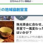 奈良 nara 隠れ家サロン 三五夜 茶道 茶の湯 お茶 茶会 趣向 珠光茶会 茶室 ロマンティック