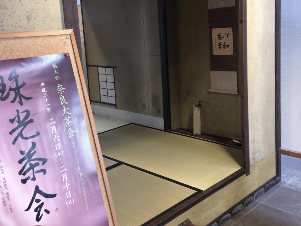 奈良 nara なら工藝館 珠光茶会 茶道 茶の湯 お茶 茶室 茶会 茶席 抹茶 お茶 奈良工芸フェスティバル