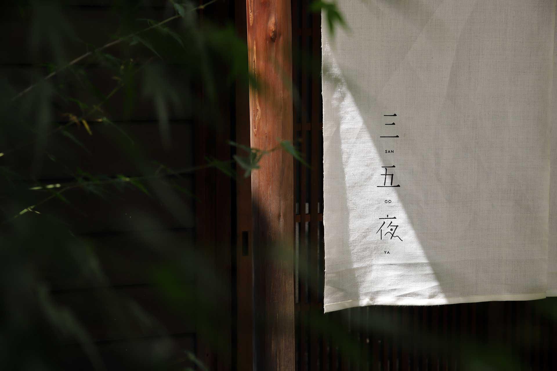 奈良 三五夜 古美術 奈良骨董 煎茶 茶道 月釜 茶会 サロン