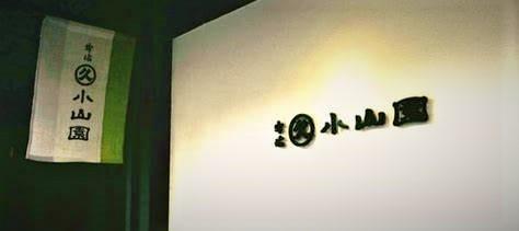 雅楽 舞楽 宮中 即位礼正殿の儀 大嘗祭 笙 竜笛 篳篥 万歳 萬歳楽 君が代 嘉辰 令月 長慶子 ANDNEXT 天理大学部楽部OB 奈良 nara 隠れ家 三五夜 茶道 煎茶道 演奏会 煎茶会 茶会 月釜 イベント 座敷 古民家 書院 日本家屋 日本庭園 JR奈良駅 徒歩 2分 三網田 狩衣 着物 平城宮跡 即位の礼 宮殿 松の間 丸久小山園 久誉 玉露 煎茶