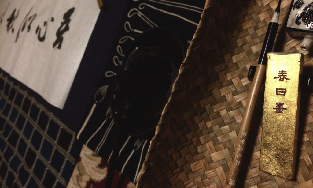 奈良 なら nara 三五夜 さんごや sangoya 隠れ家 古民家 茶室 日本家屋 料亭 茶道 茶の湯 華道 いけばな 生け花 雅楽 煎茶道 煎茶道体験 煎茶 お茶 茶道教室 華道教室 生け花教室 雅楽教室 教室 習い事 お稽古 茶会 月釜 書道 書 書家 鈴木猛利 書道家 煎茶文人趣味 文人趣味 揮毫 画賛 玉露 涼炉 急須 茶碗 茶会 煎茶会 文房四宝 文房飾り 筆 墨 紙 硯 端渓 書体 吾心似秋月 寒山詩 碧潭清皎潔 白日居 書道居室 JR奈良 駅前 徒歩2分 近鉄奈良 徒歩圏内 濃茶 薄茶 上生菓子 干菓子 百事大吉 如意 霊芝 百合根 柿 仏手柑 雲林院寳山 京焼 盛物 盛り物 迷語画題 語らい 自薦予約制 完全予約制 プライベートサロン サロン お一人様 予約制 ほっこり 奈良の夜 おすすめ 奈良の秋 奈良観光 口コミ 話題人におしえたくない 奈良の秘密